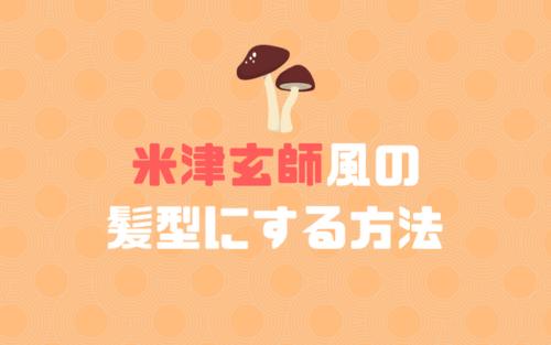 米津玄師風の髪型にする方法