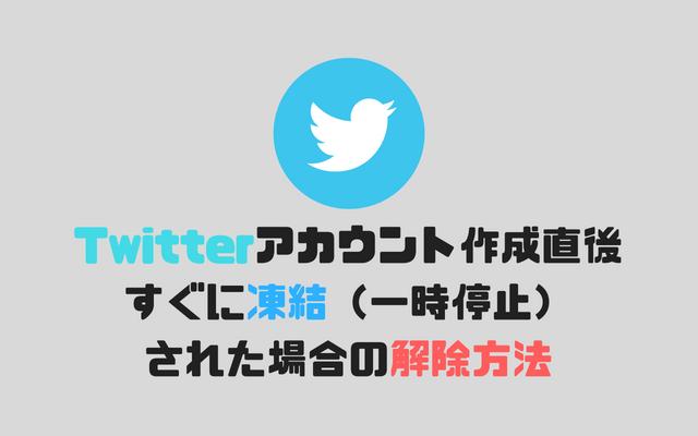 Twitterアカウントを作成直後すぐに凍結(一時停止)された場合の解除方法