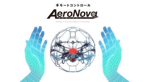 空中に浮くボール-エアロノヴァ-バンダイ