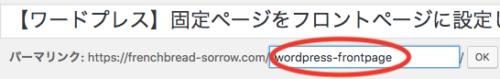 ワードプレス-記事URL変更