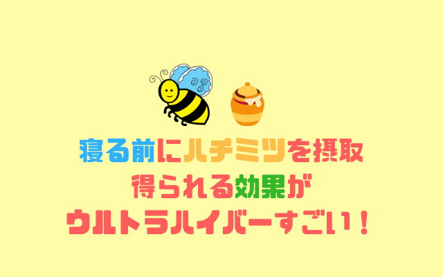 寝る前ハチミツの効果がすごい