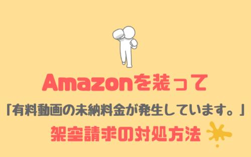 Amazonを装って「有料動画の未納料金が発生しています。」とスマホにメッセージが届いたときの対処方法