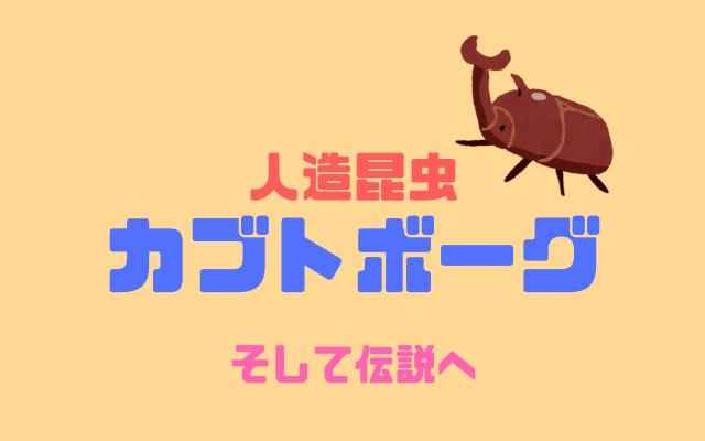 アニメ-人造昆虫カブトボーグ-ストーリー・キャラクター・名言を紹介