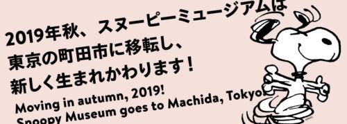 南町田グランベリーパークにスヌーピーミュージアムがオープン予定!