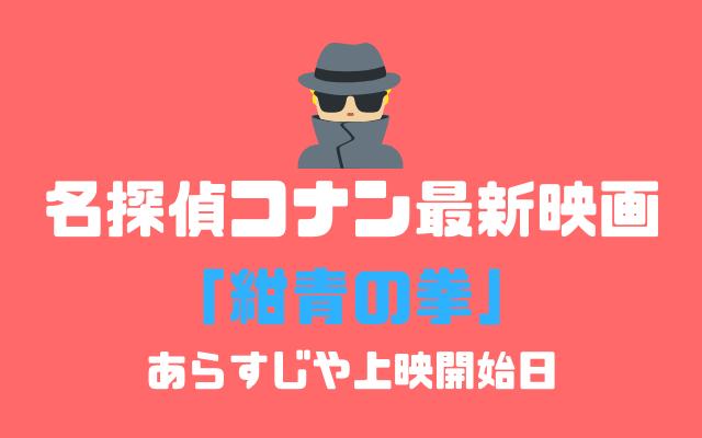 名探偵コナン-最新映画のタイトルは紺青の拳(こんじょうのフィスト)-あらすじや上映開始日を紹介