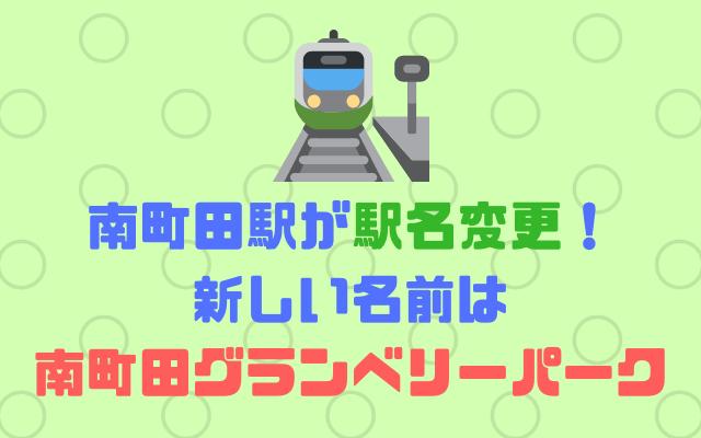 南町田駅が駅名変更-新しい名前は南町田グランベリーパーク