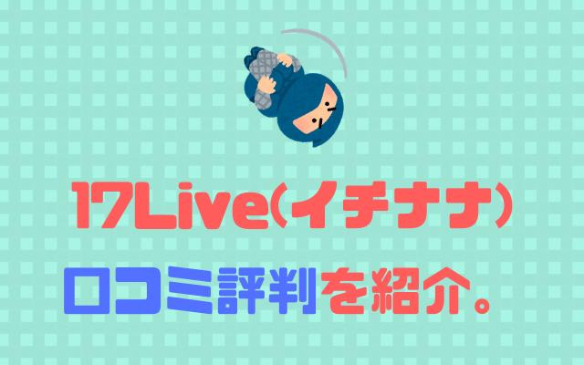 17Live(イチナナ)-口コミ評判を紹介