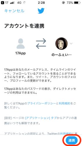 17Live(イチナナ)-登録方法Twitter(2)