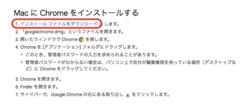 MacでGoogle Chromeをインストールする方法