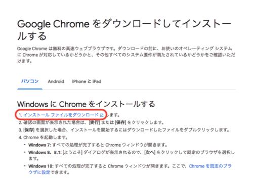 WindowsでGoogle Chromeをインストールする方法