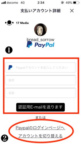 17Live(イチナナ)-PayPalでポイントを換金する手順(5)