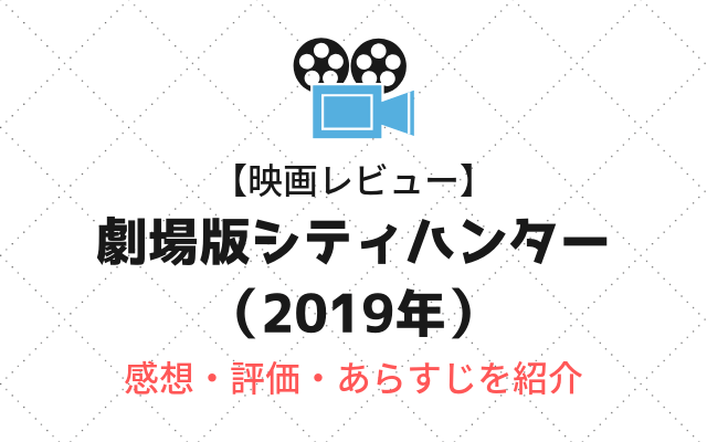 映画レビュー-劇場版シティハンター(2019年)の感想・評価-あらすじも紹介