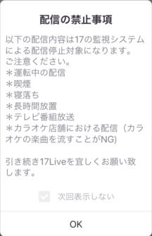 17Live(イチナナ)-ライブ配信の注意禁止事項
