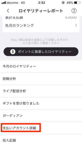 17Live(イチナナ)-PayPalでポイントを換金する手順(3)
