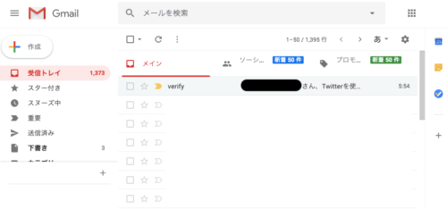 Gmailのエイリアスアドレスで複数のTwitterアカウントを作成する手順4