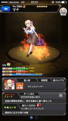 モンスト超獣神祭限定キャラ-マナ