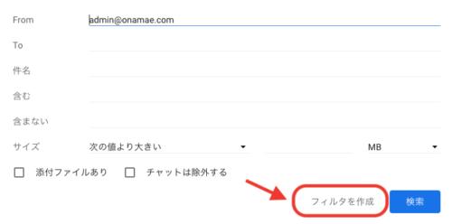 ブラウザでGmailの受信トレイをフォルダ分けする方法5