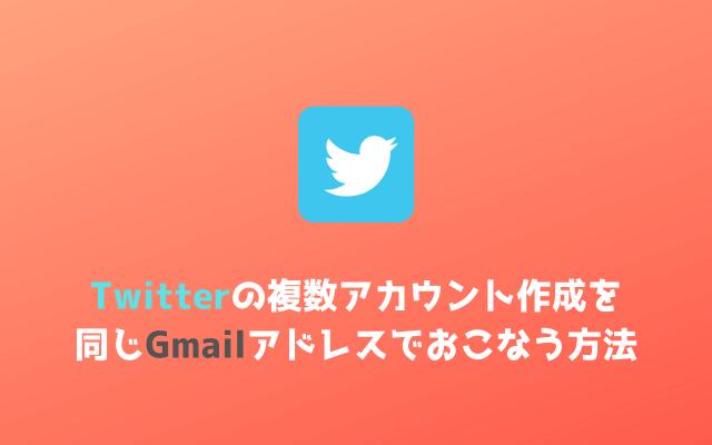 Twitterの複数アカウント作成を同じGmailアドレスでおこなう方法