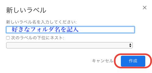 ブラウザでGmailの受信トレイをフォルダ分けする方法7