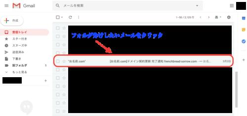 ブラウザでGmailの受信トレイをフォルダ分けする方法3