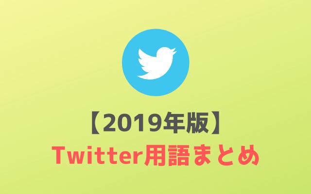 2019年版-Twitter用語まとめ