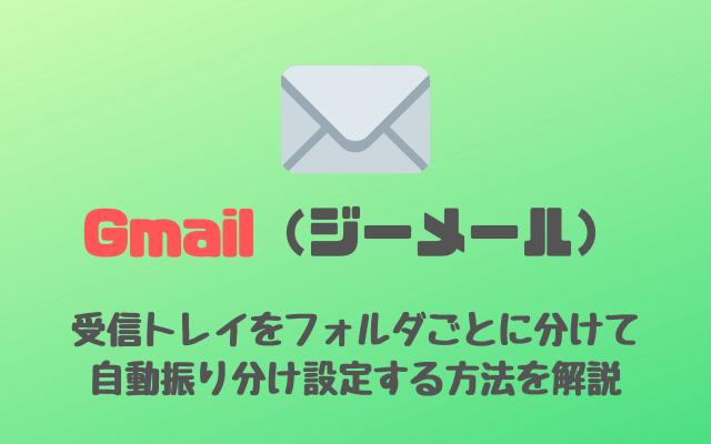 Gmail(ジーメール)-受信トレイをフォルダごとに分けて自動振り分け設定する方法を解説