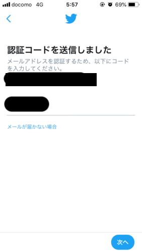 Gmailのエイリアスアドレスで複数のTwitterアカウントを作成する手順3