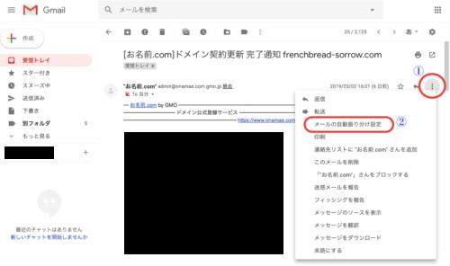 ブラウザでGmailの受信トレイをフォルダ分けする方法4