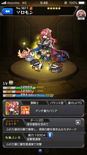 モンスト超獣神祭限定キャラ-ソロモン