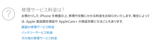 Apple Storeでの修理にかかる料金