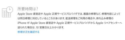 Apple Storeでの修理にかかる時間