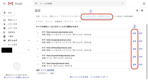 Gmail-フィルターを編集する方法2