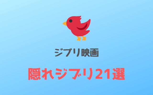 ジブリ映画まとめ-隠れジブリ21選