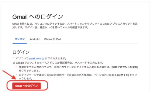 ブラウザでGmailの受信トレイをフォルダ分けする方法1