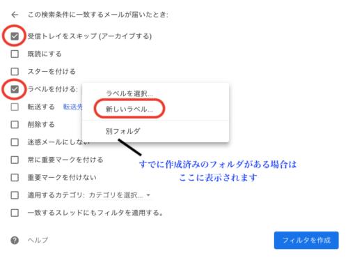 ブラウザでGmailの受信トレイをフォルダ分けする方法6