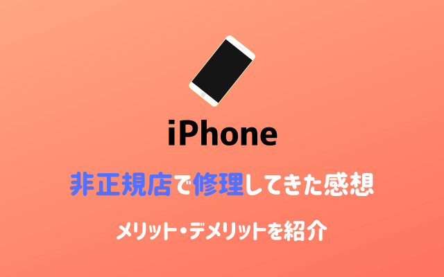 iPhoneを非正規店で修理してきた感想-メリットデメリットを紹介