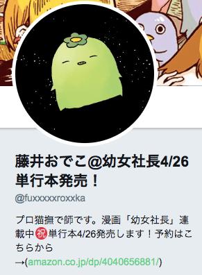 Twitter-藤井おでこ