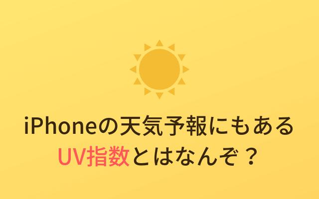 iPhoneの天気予報にもあるUV指数とは
