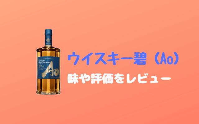 ウイスキー碧(Ao)を飲んでみた感想-味や評価をレビュー