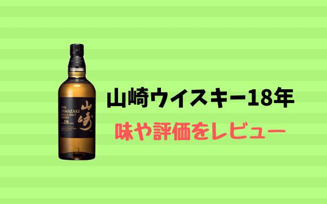 山崎ウイスキー18年-味や評価をレビュー