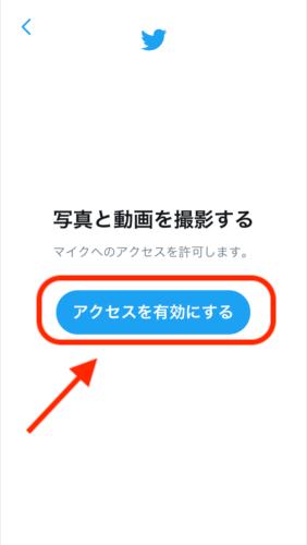 Twitter-青い枠付き画像ツイートのやり方2