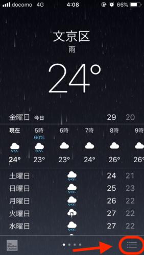 iPhoneの天気アプリで地域を削除する方法1