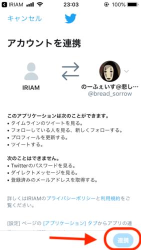 IRIAM(イリアム)-始め方2