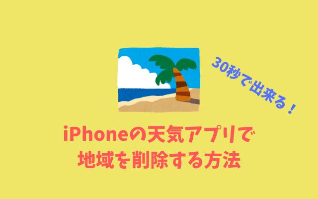 iPhoneの天気アプリで地域を削除する方法