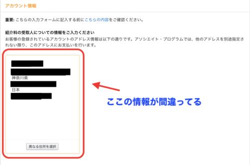 Amazonアソシエイトの申請でPINコードが確認できない原因