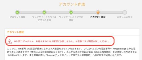 Amazonアソシエイトの申請でPINコードが確認できない