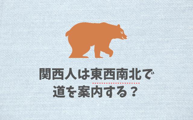 関西人は東西南北で道を案内する?