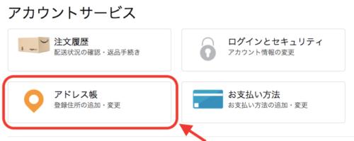Amazonアソシエイトの申請でPINコードが確認できない場合の対処方法2