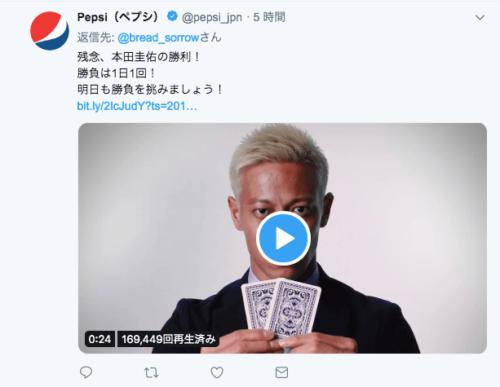本田とカードバトルをするやり方3