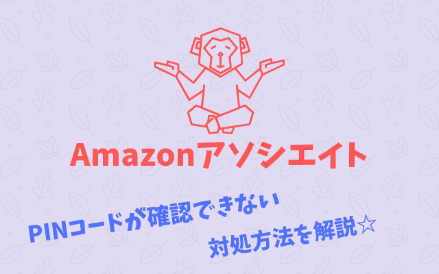Amazonアソシエイト-PINコードが確認できない-対処方法